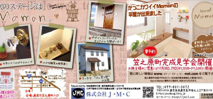 H30.7/28,29日 笠之原二世帯住宅完成見学会開催