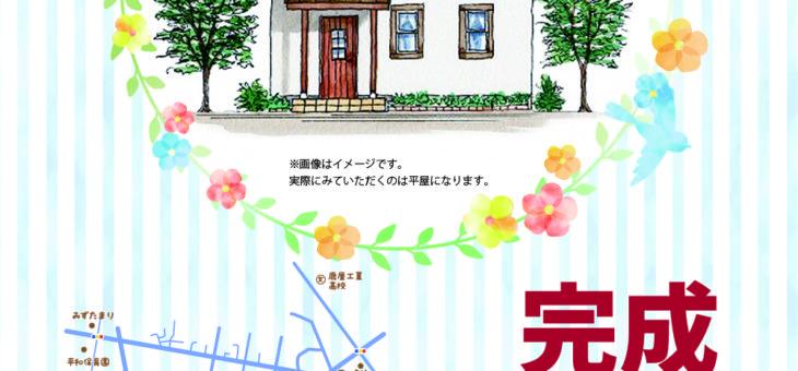 田崎町完成見学会開催!